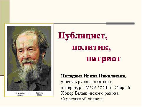 Презентация А. И. Солженицын – публицист, политик, патриот