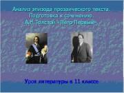 Презентация Толстой «Пётр Первый»