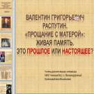 Презентация В.Г. Распутин