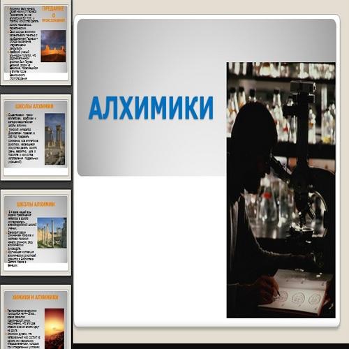 Презентация Алхимики