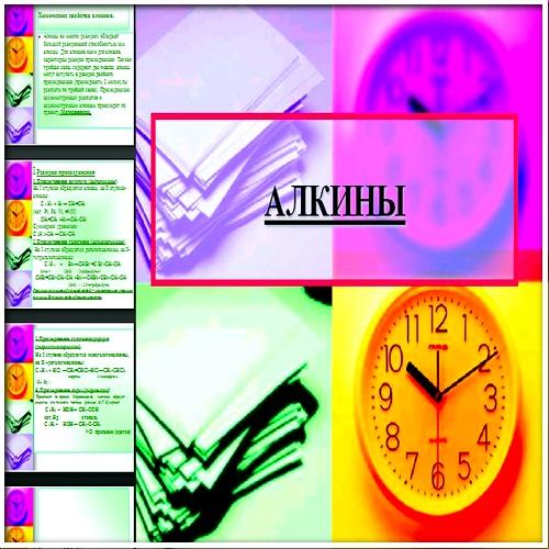 Презентация Алкины