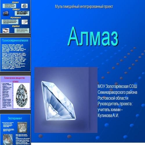 Презентация Алмаз