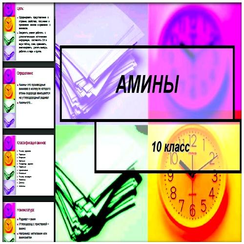 Презентация Амины
