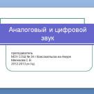 Презентация Аналоговый и цифровой звук