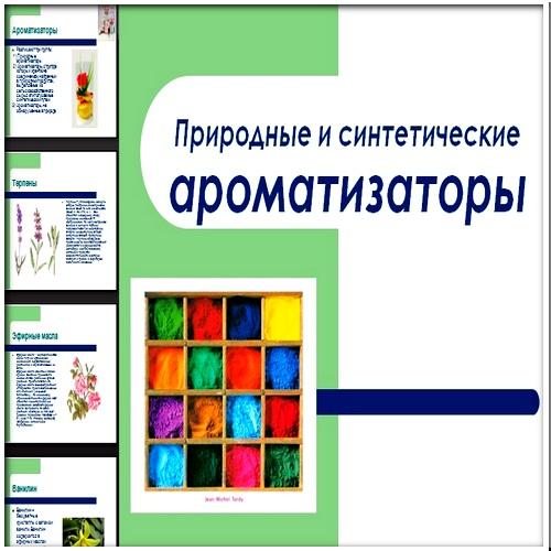 Презентация Ароматизаторы