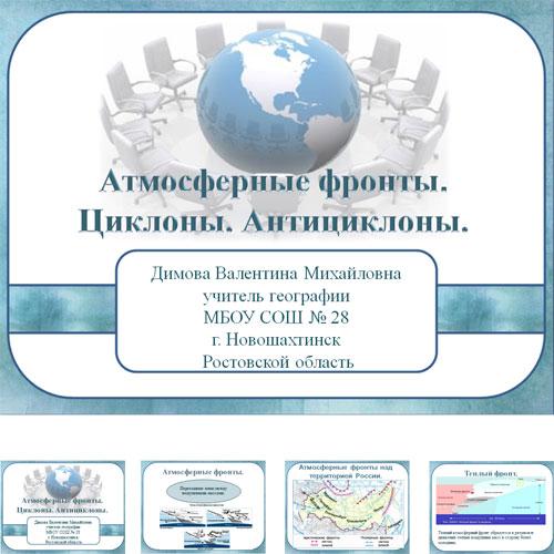 Презентация Атмосферные фронты