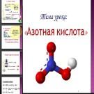 Презентация Азотная кислота