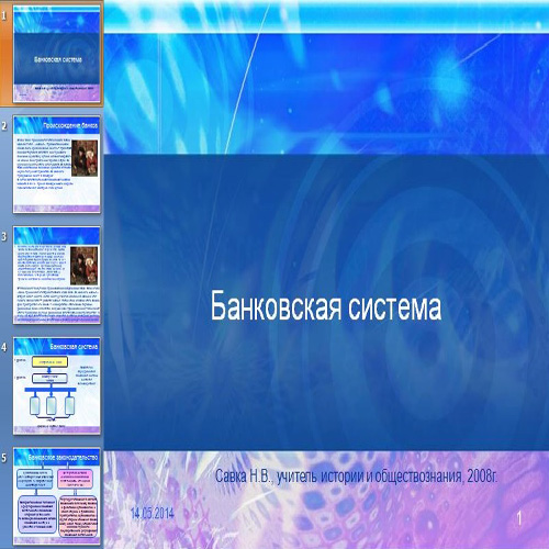 Презентация Банковская система