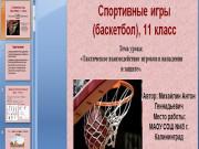 Презентация Игра баскетбол