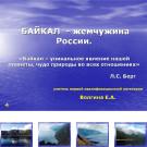 Презентация Вода Байкала