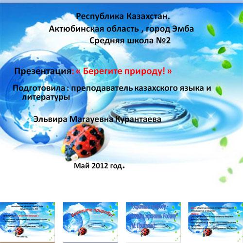 Презентация Берегите природу
