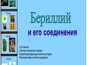 Презентация Бериллий