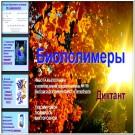 Презентация Биополимеры