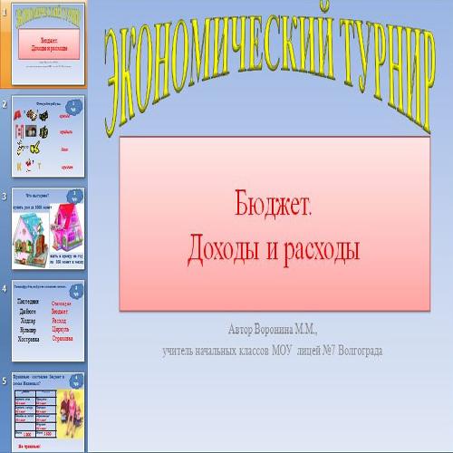 Презентация Бюджет. Доходы и расходы