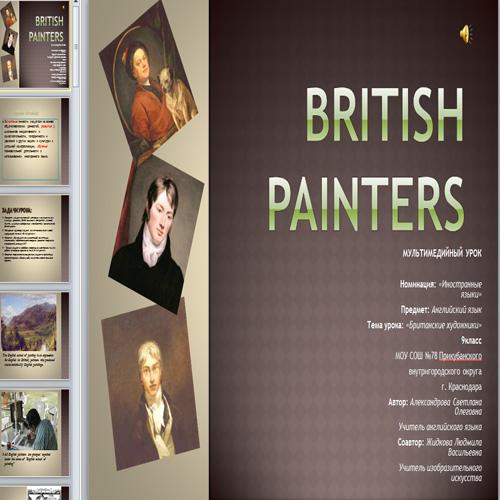 Презентация Британские художники