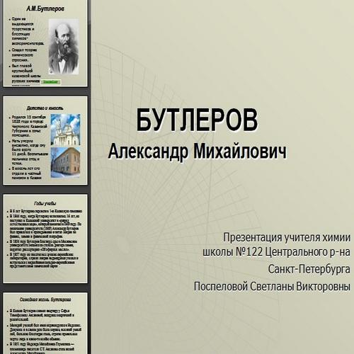 Презентация Бутлеров