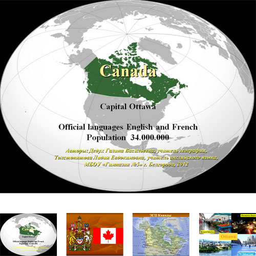 Презентация Canada