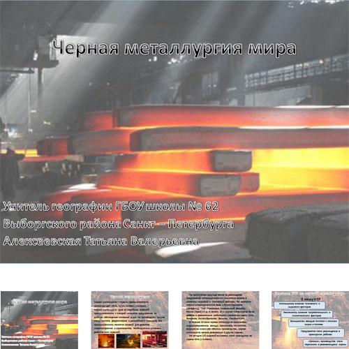 Презентация Черная металлургия