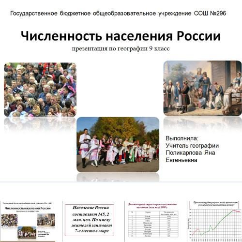 Презентация Численность населения России