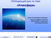 Презентация Атмосфера Земли