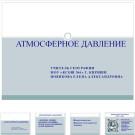 Презентация Что такое атмосферное давление?