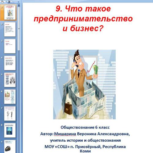 Презентация Что такое предпринимательство и бизнес