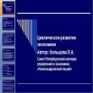 Презентация Циклическое развитие экономики