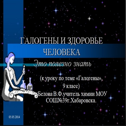 Презентация Галогены и здоровье человека