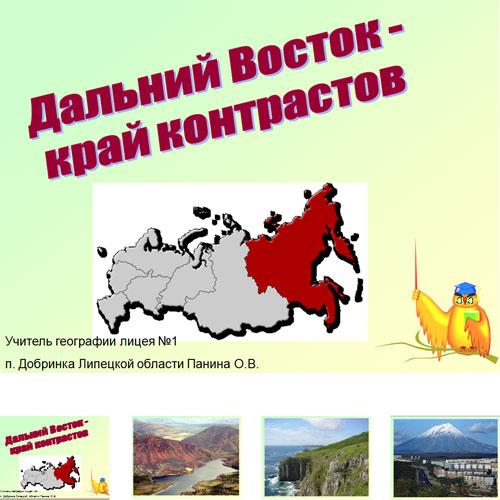 Презентация Дальний Восток России