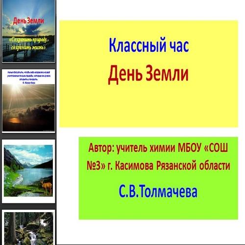 Презентация День Земли
