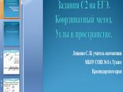 Презентация С2 ЕГЭ
