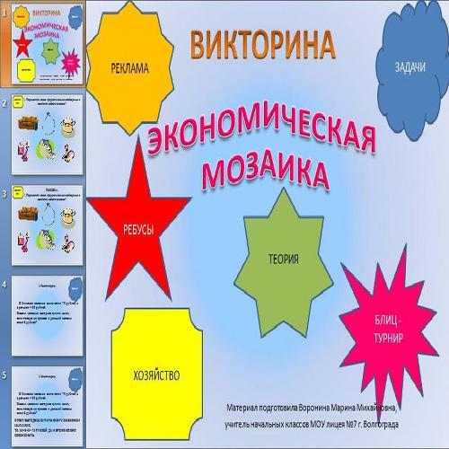 Презентация Экономическая мозаика