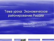 Презентация Экономические районы России