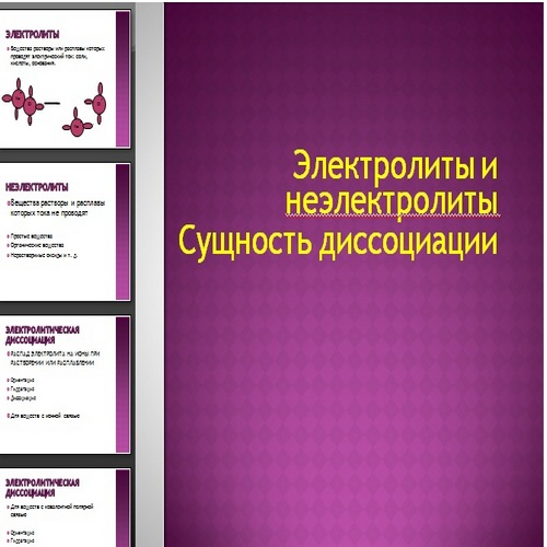 Презентация Электролиты и неэлектролиты