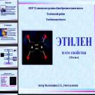 Презентация Этилен