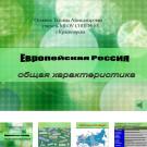 Презентация Европейская Россия