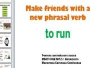 Презентация Фразовый глагол «run»