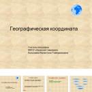 Презентация Географическая координата