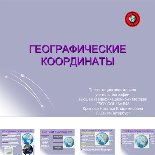 Презентация Географические координаты