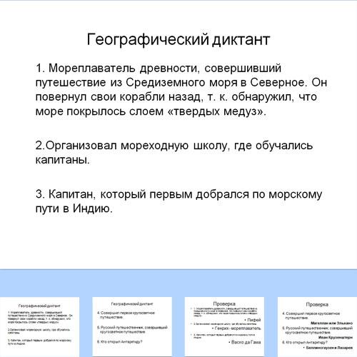 Презентация Географический диктант