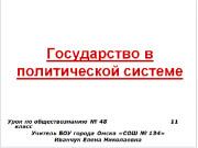Презентация Государство в политической системе