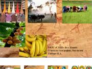 Презентация Хозяйство Африки