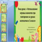 Презентация Игровое обучение