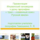 Презентация Ильменский заповедник