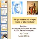 Презентация Интерактивные методы обучения