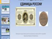 Презентация Появление денег
