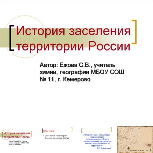Презентация История заселения России
