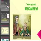 Презентация Изомеры