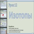 Презентация Изотопы
