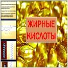 Презентация Жирные кислоты